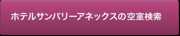 btn_kensaku_anex