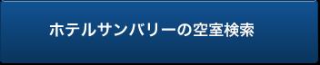 btn_kensaku_sunvary