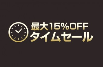 bn_timesale_720のコピー