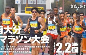 別大マラソン