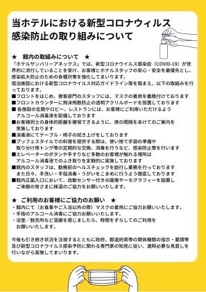 ■当館の取り組み館内ポスター