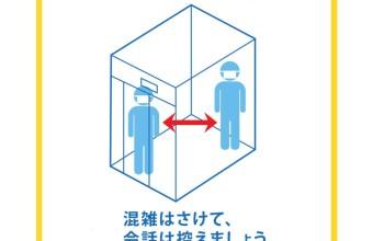 ■エレベーターにて