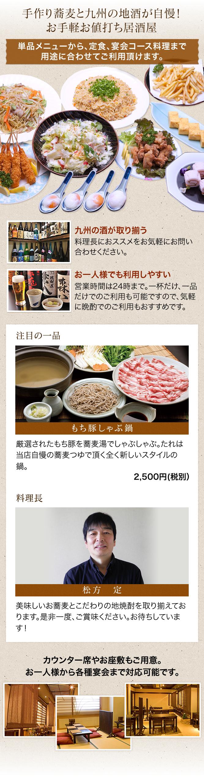 手作り蕎麦と九州の地酒が自慢!お手軽お値打ち居酒屋
