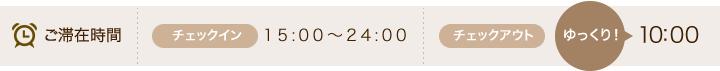 ご滞在時間:チェックイン 15:00〜24:00/チェックアウト ゆっくり 11:00
