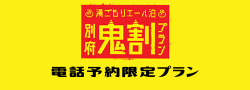 鬼のバナー (1)
